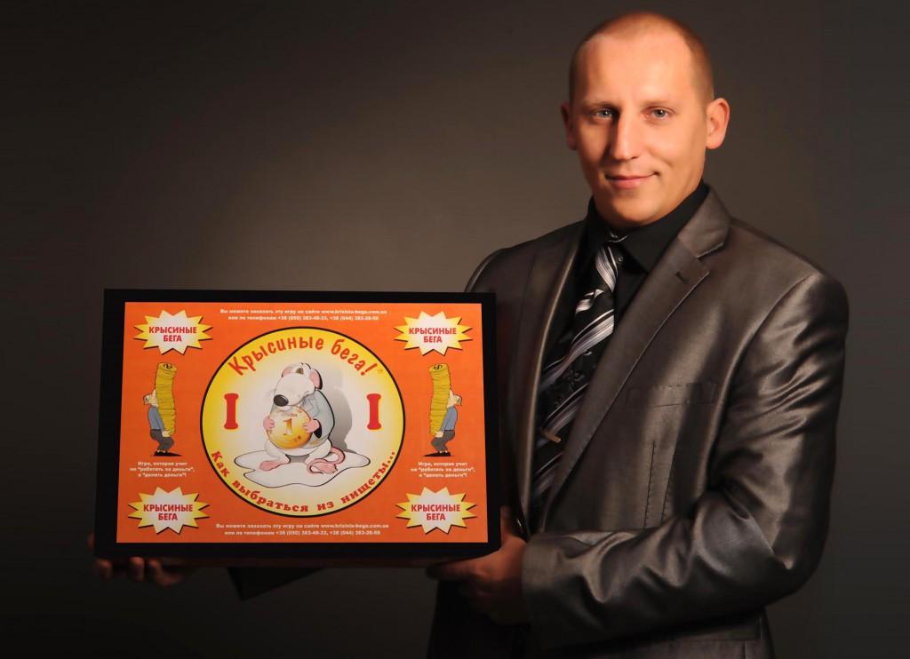 Станислав Строителев автор игр Крысиные бега 1, 2 и 3, - это современные украинские аналоги Cashflow на русском языке