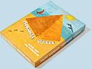 Коробка с игрой Рычаги вашей свободы, она же Пирамида Успеха, еще одна российская пародия на игру Cashflow