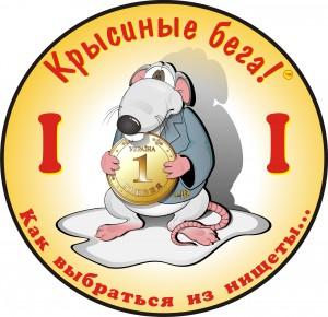 Запатентованная торговая марка для игры Крысиные бега 1 – украинская версия игры Cashflow 101 или Денежный поток 101