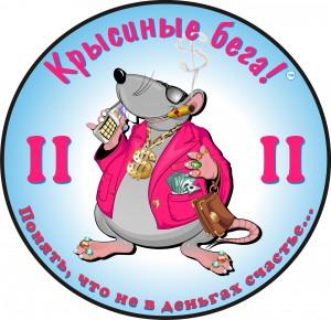 Запатентованная торговая марка для игры Крысиные бега 1 – украинская версия игры Cashflow 202 или Денежный поток 202