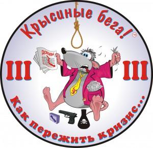 Запатентованная торговая марка для игры Крысиные бега 3 – украинская версия игры Cashflow или Денежный поток