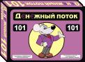 Коробка с игрой Денежный поток 101 – это американская игра Cashflow 101 Роберта Кийосаки, только на русском языке