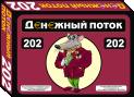 Коробка с игрой Денежный поток 202 – это американская игра Cashflow 202 Роберта Кийосаки, только на русском языке
