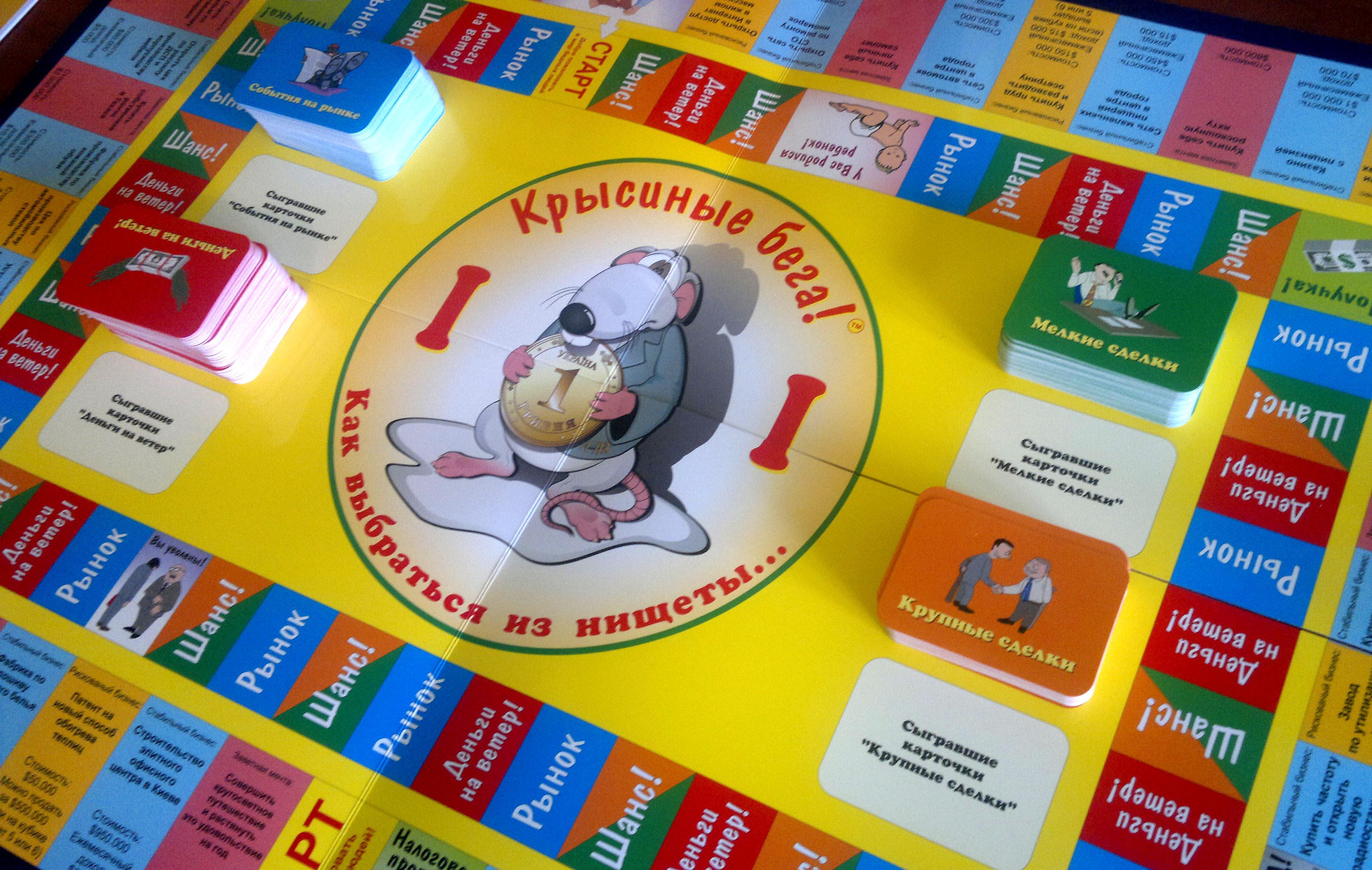 Игра Крысиные Бега Игру